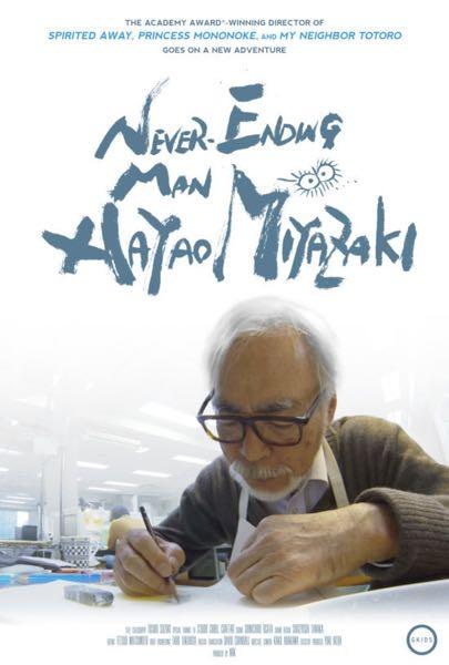 documentaries about Japan Hayao Miyazaki